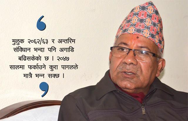 मुलुक अन्तरिम संविधानभन्दा अघि बढिसकेको छ: नेता नेपाल