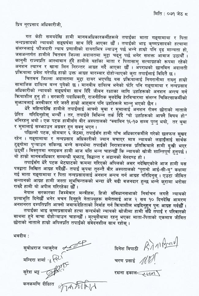 अधिकारी दम्पत्तिको अनशन तोडाउन छोरालाई मानवअधिकारकर्मीको पत्र