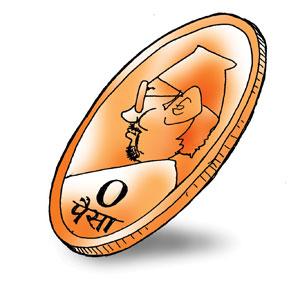 खोटा सिक्का