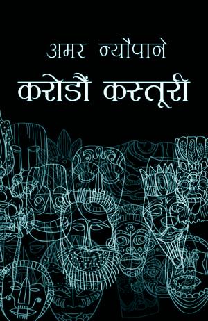 कागजको डुङ्गामा कमिलाको यात्रा (पुस्तकांश)