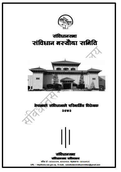 नयाँ संविधानकाे परिमार्जित विधयेक (पूर्णपाठ)