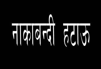 भारतीय राजदूतलाई प्याब्सनको ज्ञापन