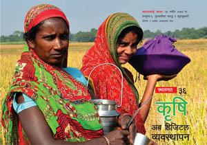 कृषि : अब डिजिटल व्यवस्थापनतिर
