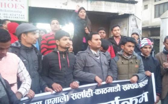 एमाले नेता यादवको हत्या विरुद्ध काठमाडौंमा प्रदर्शन