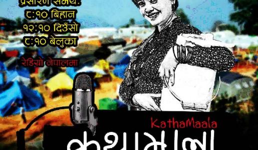 रेडियो नेपालमा कथामाला