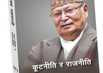 'कुटनीति र राजनीति'मा भारतीय चासो !