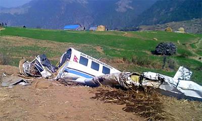 विमान दुर्घटना : बिर्सिने घटना नबनुन्