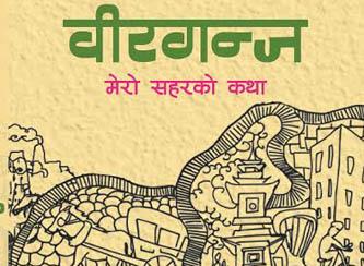 वीरगञ्ज– मेरो शहरको कथा: मधेश बुझाउने पुस्तक