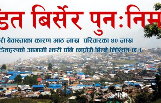 भूकम्पपछिकाे एक वर्षः अक्षम्य बेवास्ता