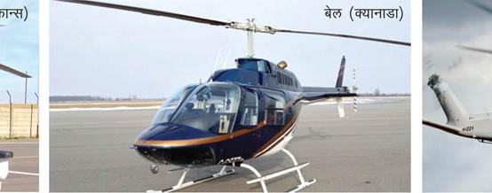 'रेस्क्यू अपरेशन' का लागि तीन नयाँ हेलिकप्टर ल्याउँदै नेपाली सेना