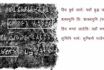 अशोक लुंमिनि: हाम्रो लुम्बिनी