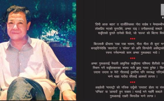 नेपाली संगीतका महर्षि