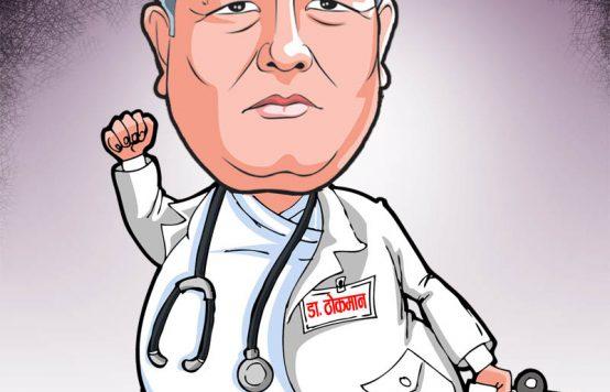 मेडिकल शिक्षामा अख्तियार: स्वार्थको हस्तक्षेप